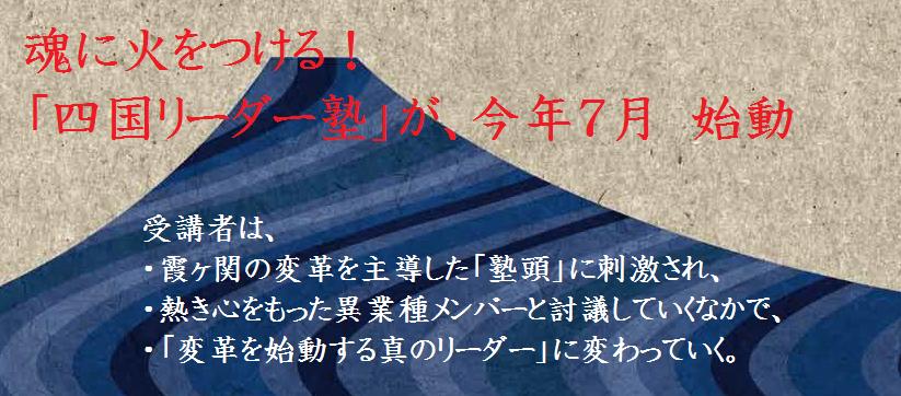 四国リーダー塾