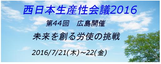 西日本会議