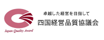 四国経営品質協議会