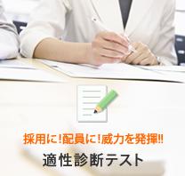 適性能力総合診断テスト