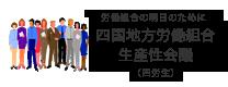 四国地方労働組合生産性会議