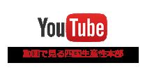 You Tube 動画で見る四国生産性本部