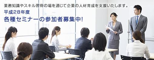 平成28年度 各種セミナーの参加者募集中!