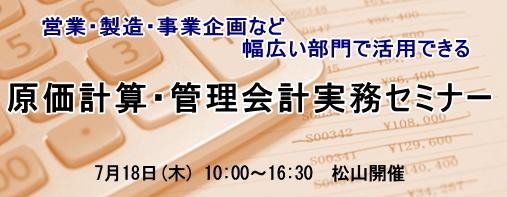 原価計算・管理会計実務セミナー