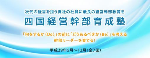 四国経営幹部育成塾