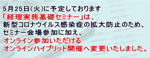 経理実務基礎セミナー(ハイブリッドお知らせ)